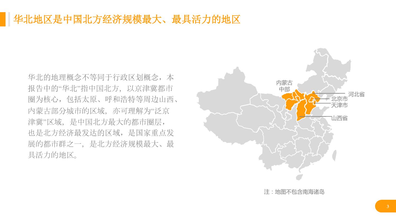 华北地区研究智能出行大数据报告_000003