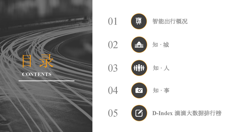 华北地区研究智能出行大数据报告_000004