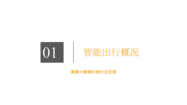 华北地区研究智能出行大数据报告_000005