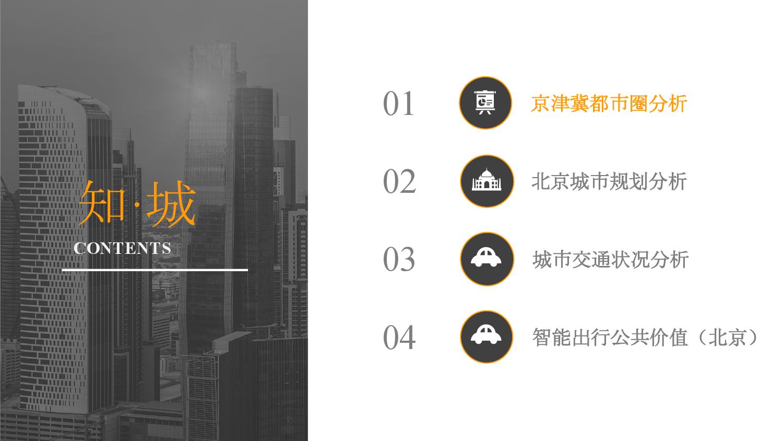 华北地区研究智能出行大数据报告_000011