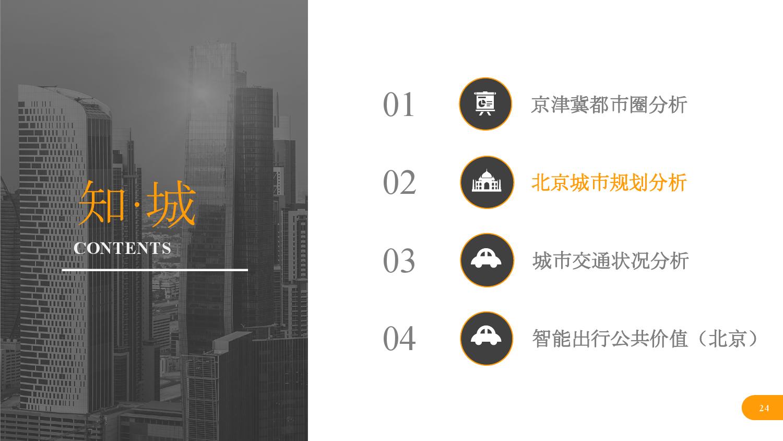 华北地区研究智能出行大数据报告_000024