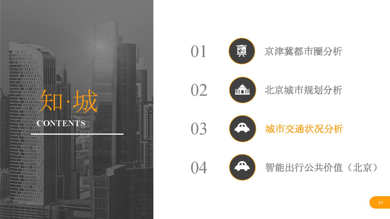 华北地区研究智能出行大数据报告_000035