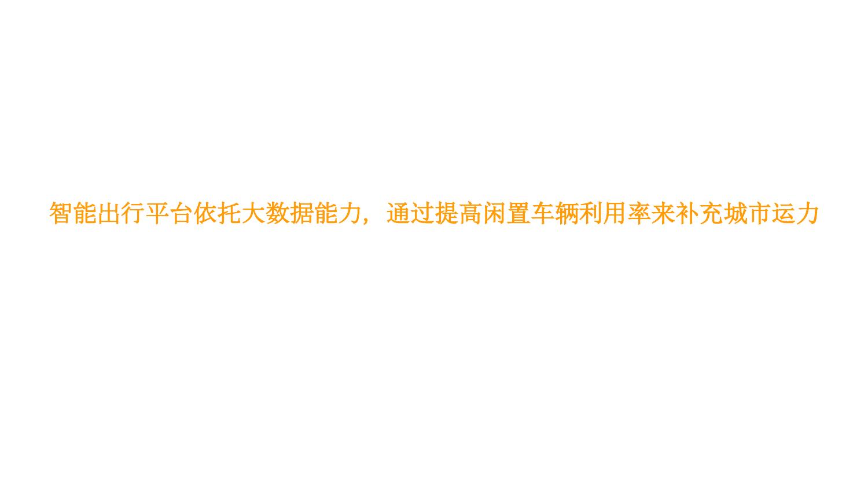 华北地区研究智能出行大数据报告_000043
