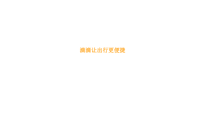 华北地区研究智能出行大数据报告_000045