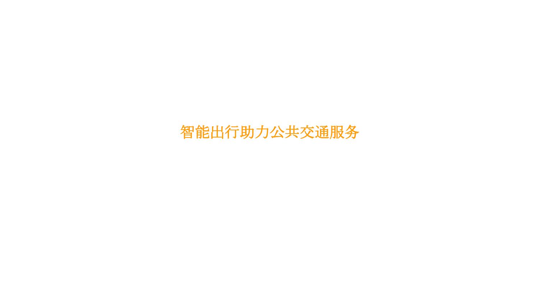 华北地区研究智能出行大数据报告_000048