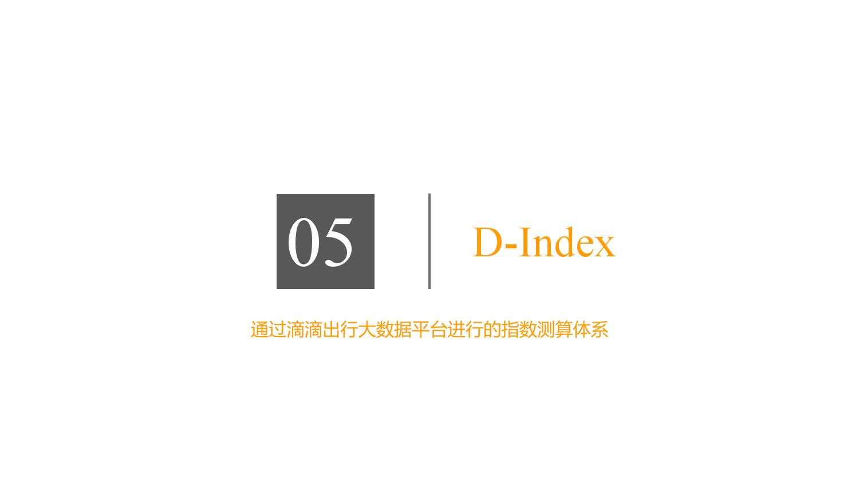 华北地区研究智能出行大数据报告_000098