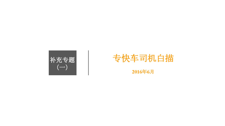 华北地区研究智能出行大数据报告_000108