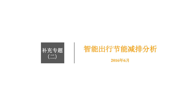 华北地区研究智能出行大数据报告_000120