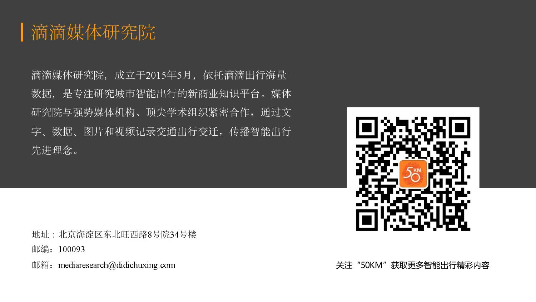 华北地区研究智能出行大数据报告_000140