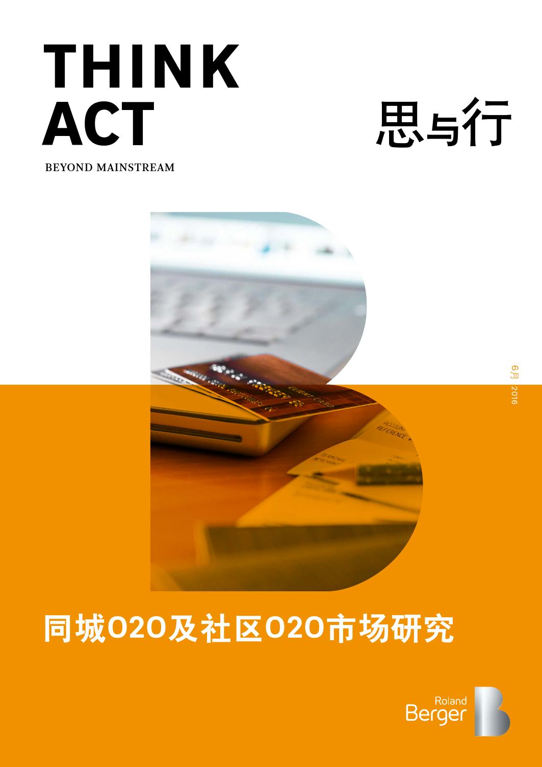 同城O2O及社区O2O市场研究_000001