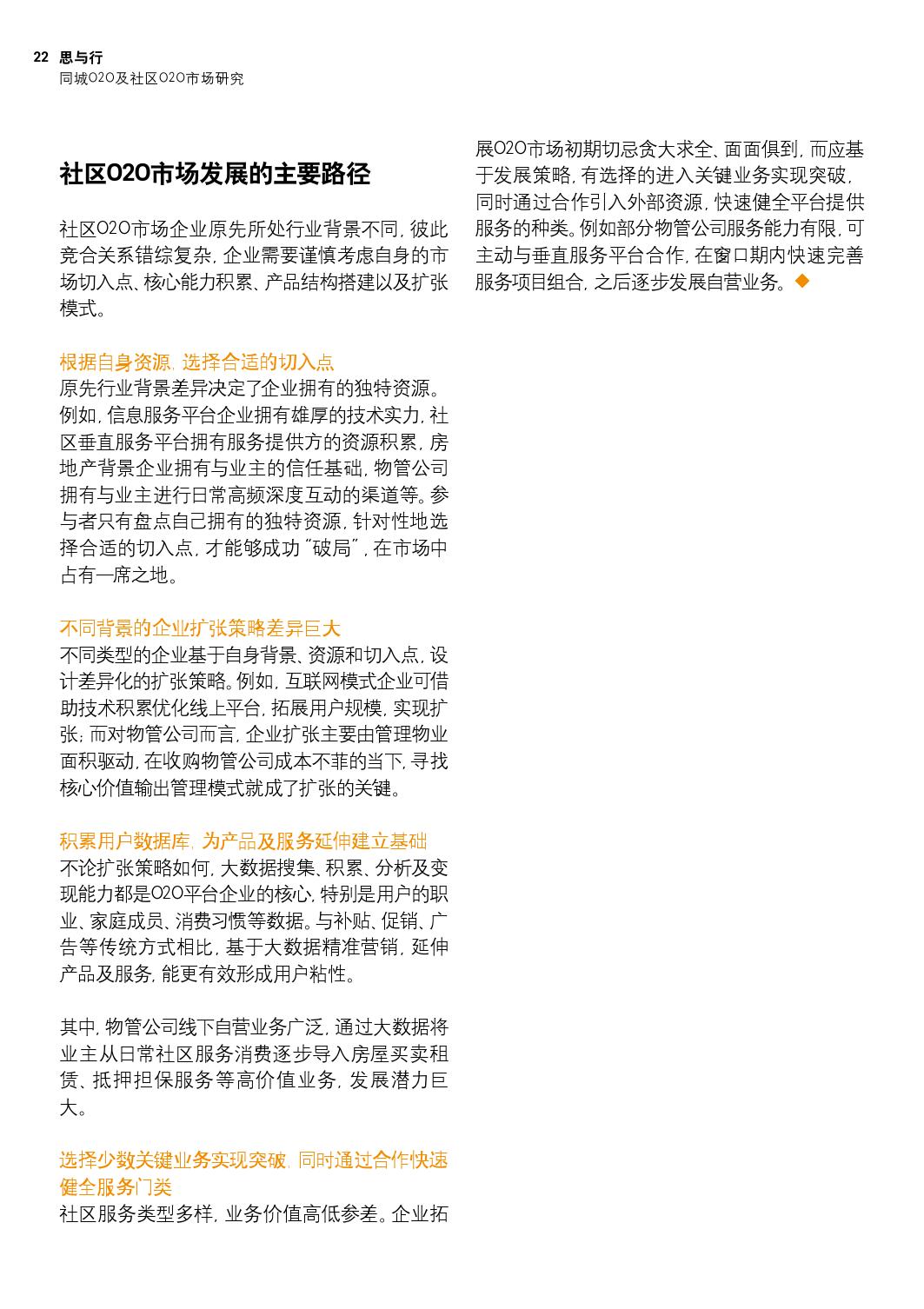同城O2O及社区O2O市场研究_000022
