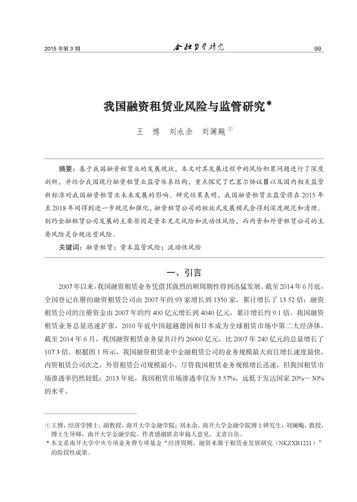 我国融资租赁业风险与监管研究_000001