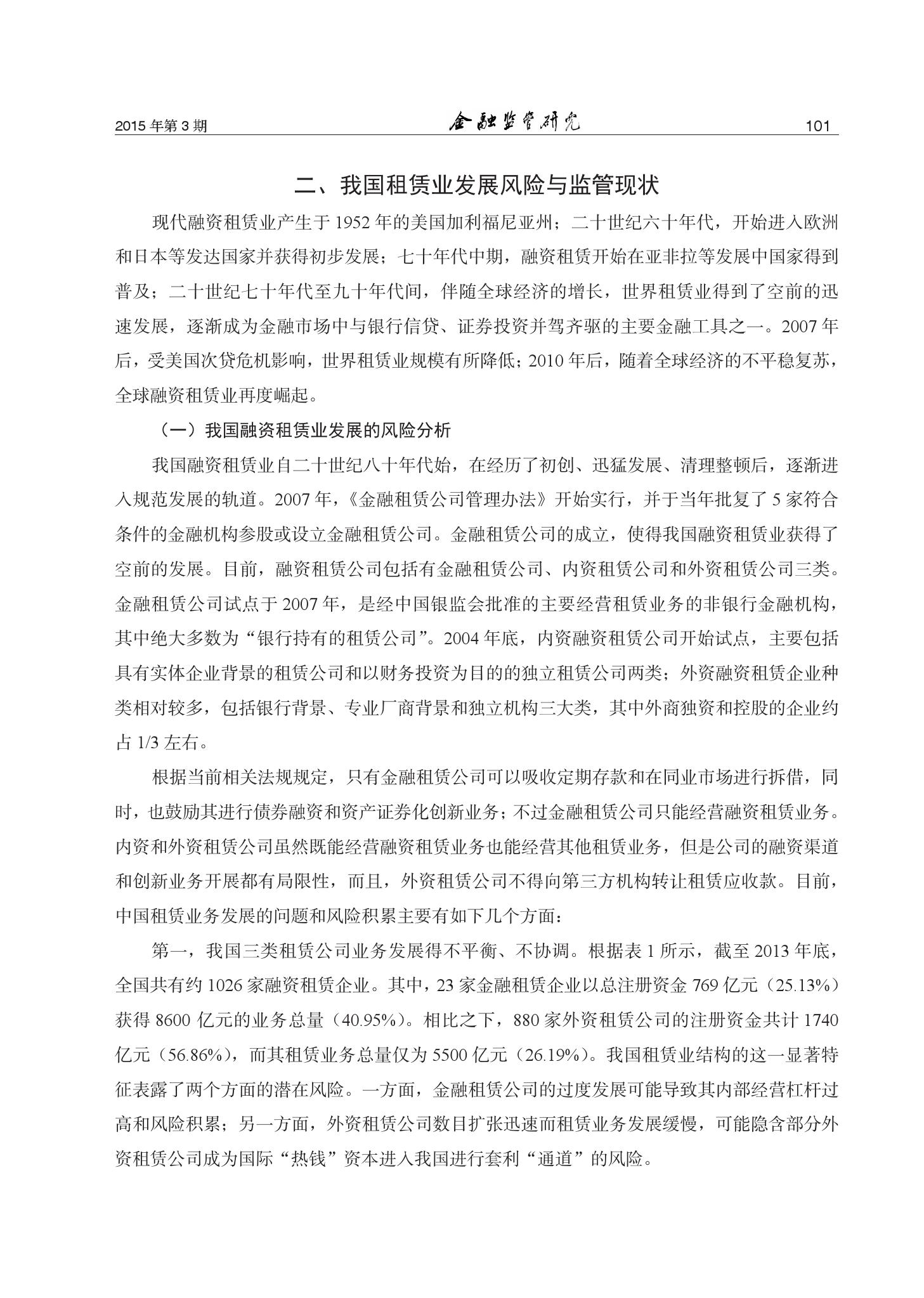 我国融资租赁业风险与监管研究_000003