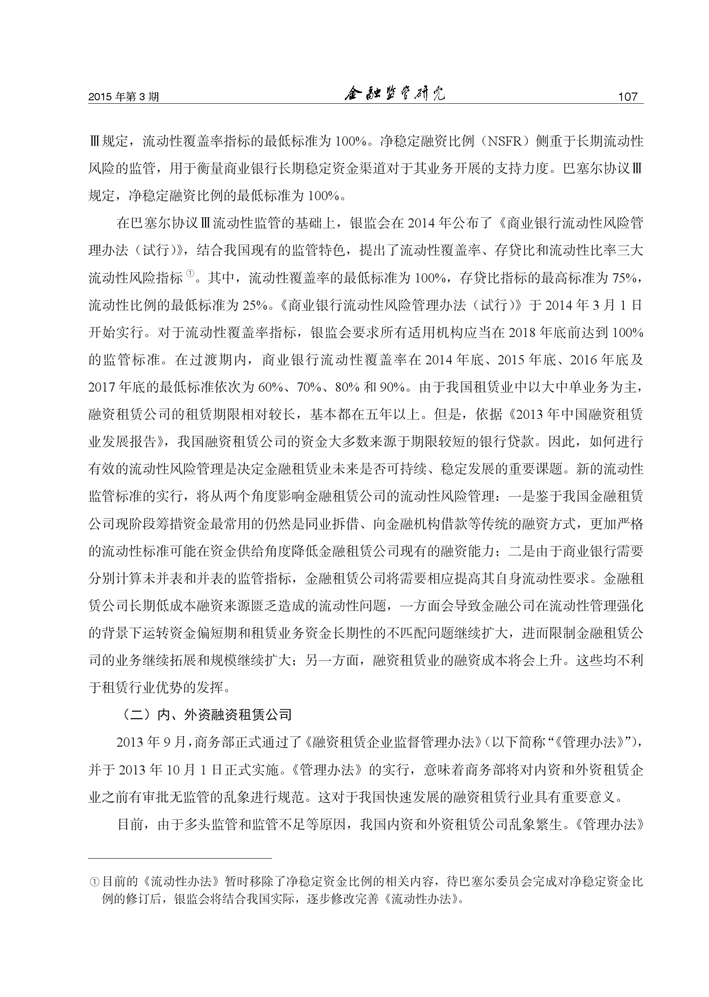 我国融资租赁业风险与监管研究_000009
