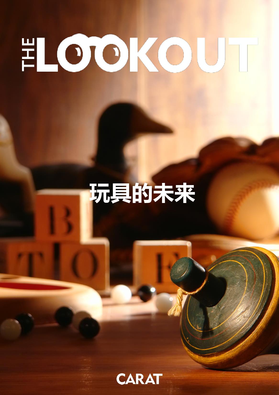 玩具的未来_000001