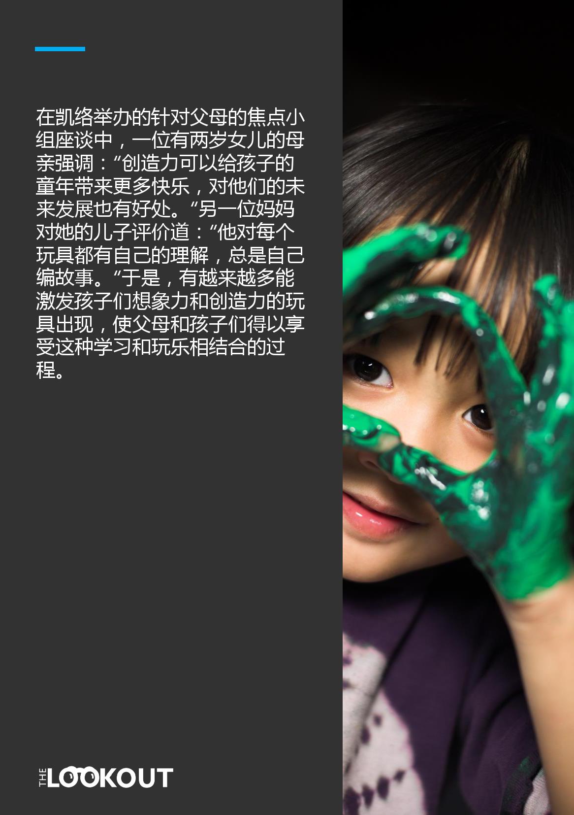 玩具的未来_000017