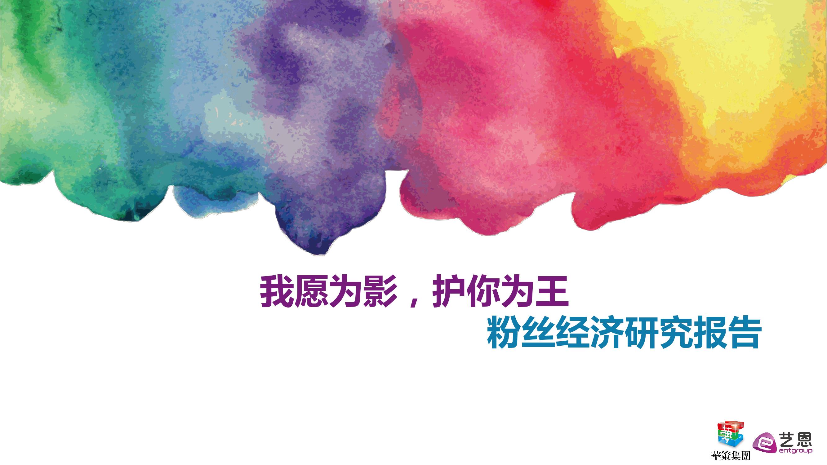 艺恩:粉丝经济研究报告_000001