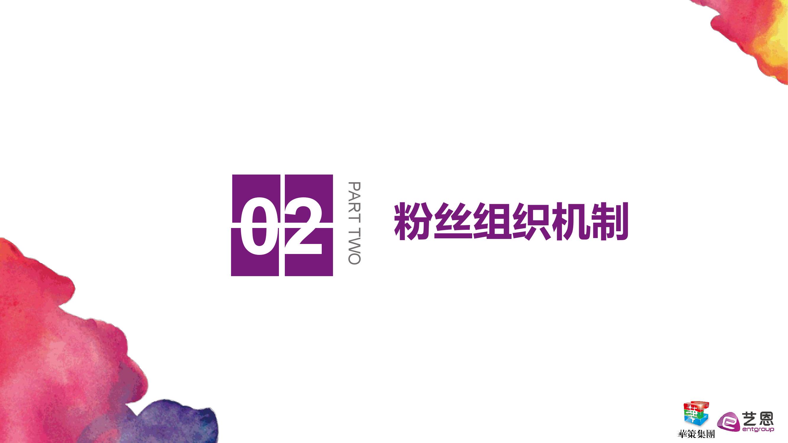 艺恩:粉丝经济研究报告_000013