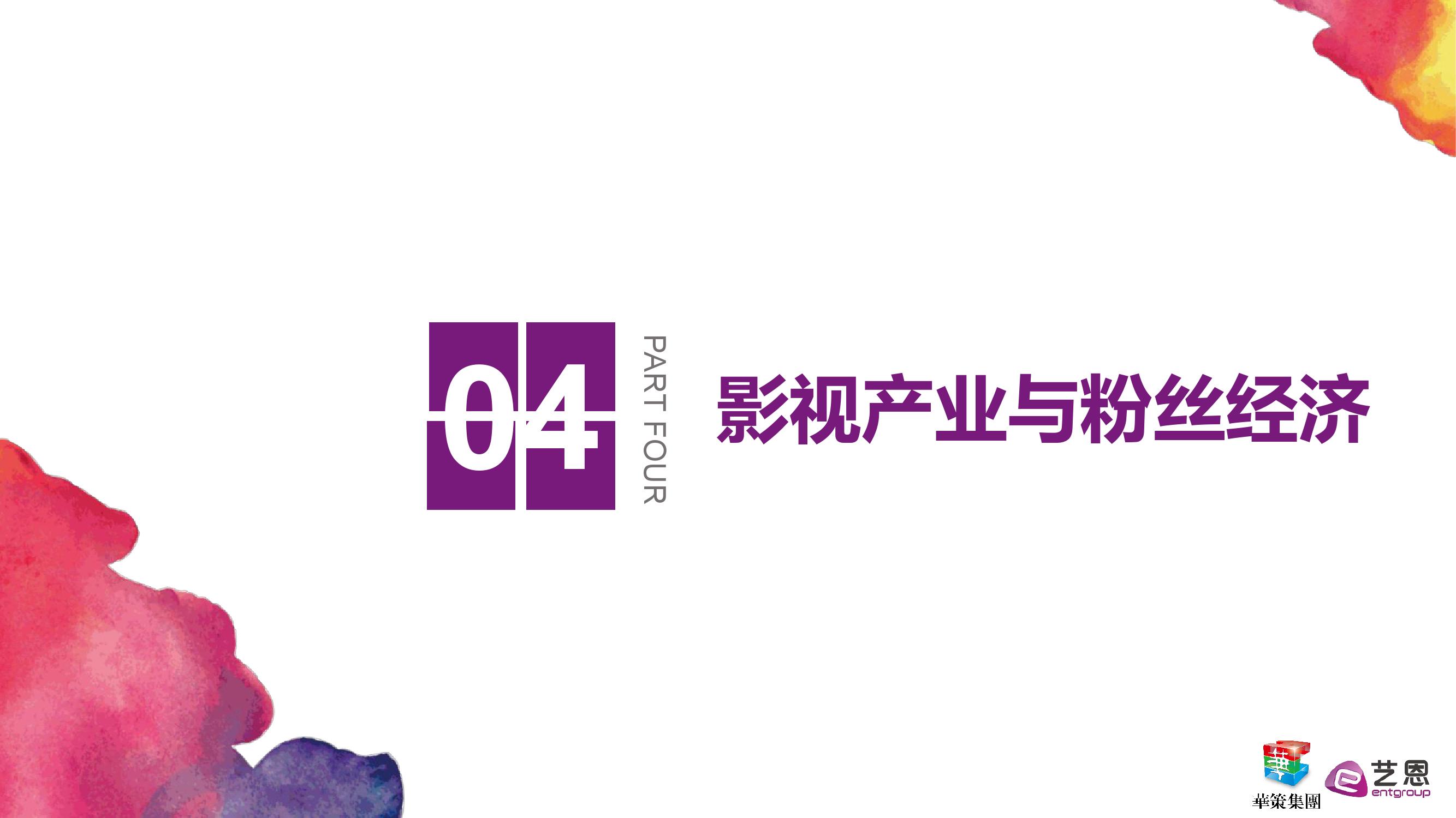 艺恩:粉丝经济研究报告_000026