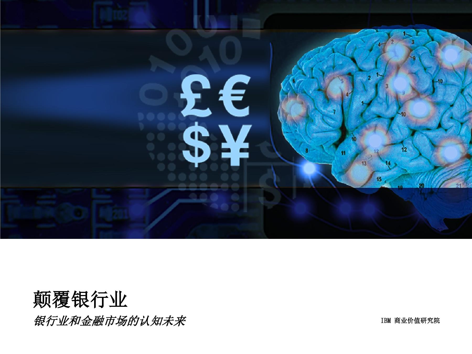 颠覆银行业:银行业和金融市场的认知未来_000001