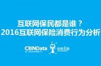 蚂蚁金服&CBNdata:2016互联网保险消费行为分析(附下载)