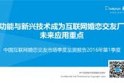 易观国际:2016年Q1中国互联网婚恋交友市场季度监测报告(附下载)