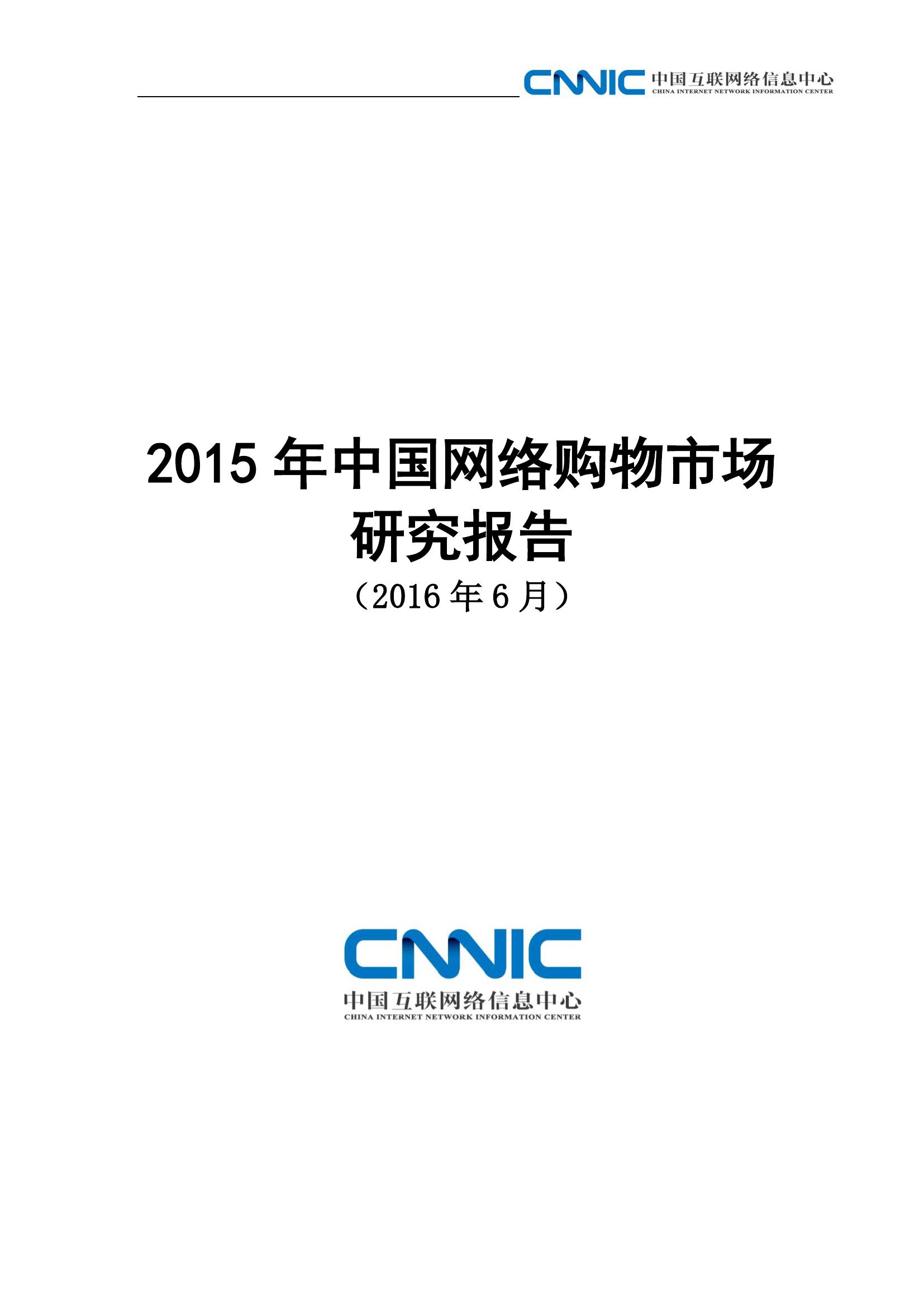 2015年中国网络购物市场研究报告_000001