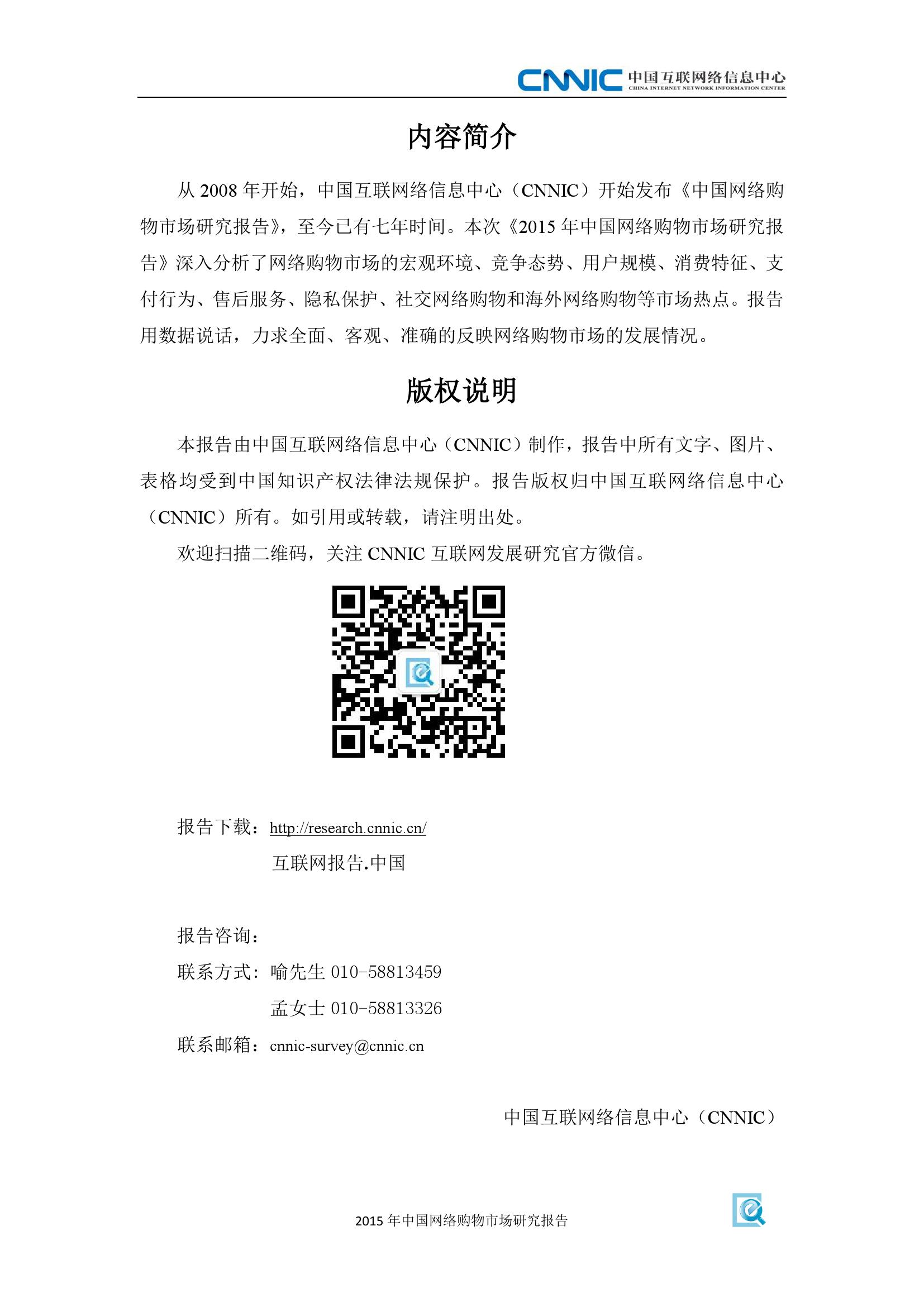 2015年中国网络购物市场研究报告_000003