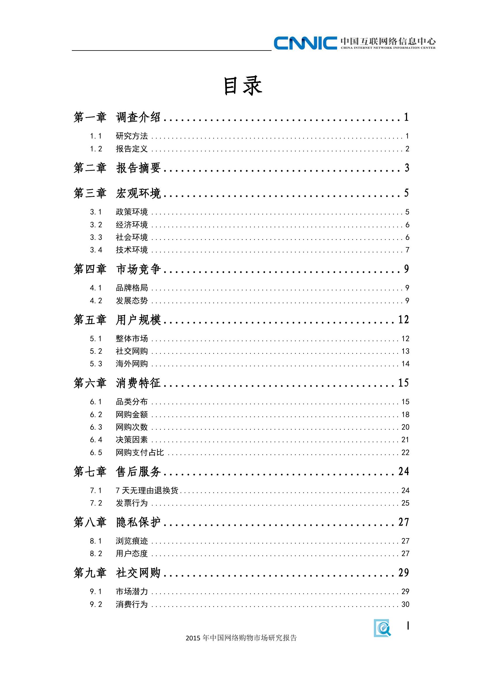 2015年中国网络购物市场研究报告_000005