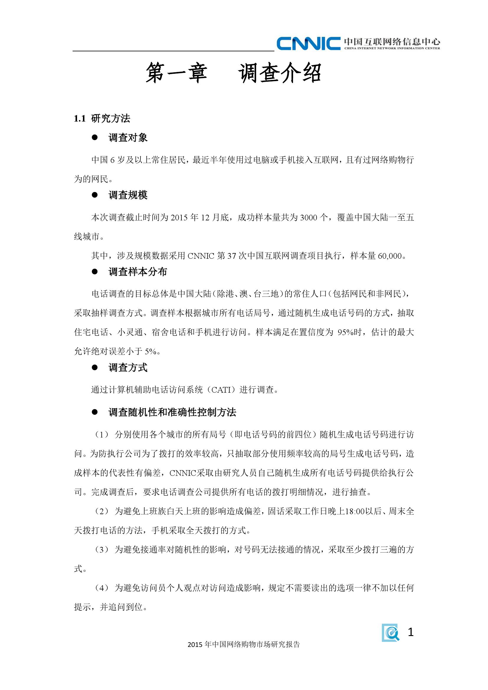 2015年中国网络购物市场研究报告_000009