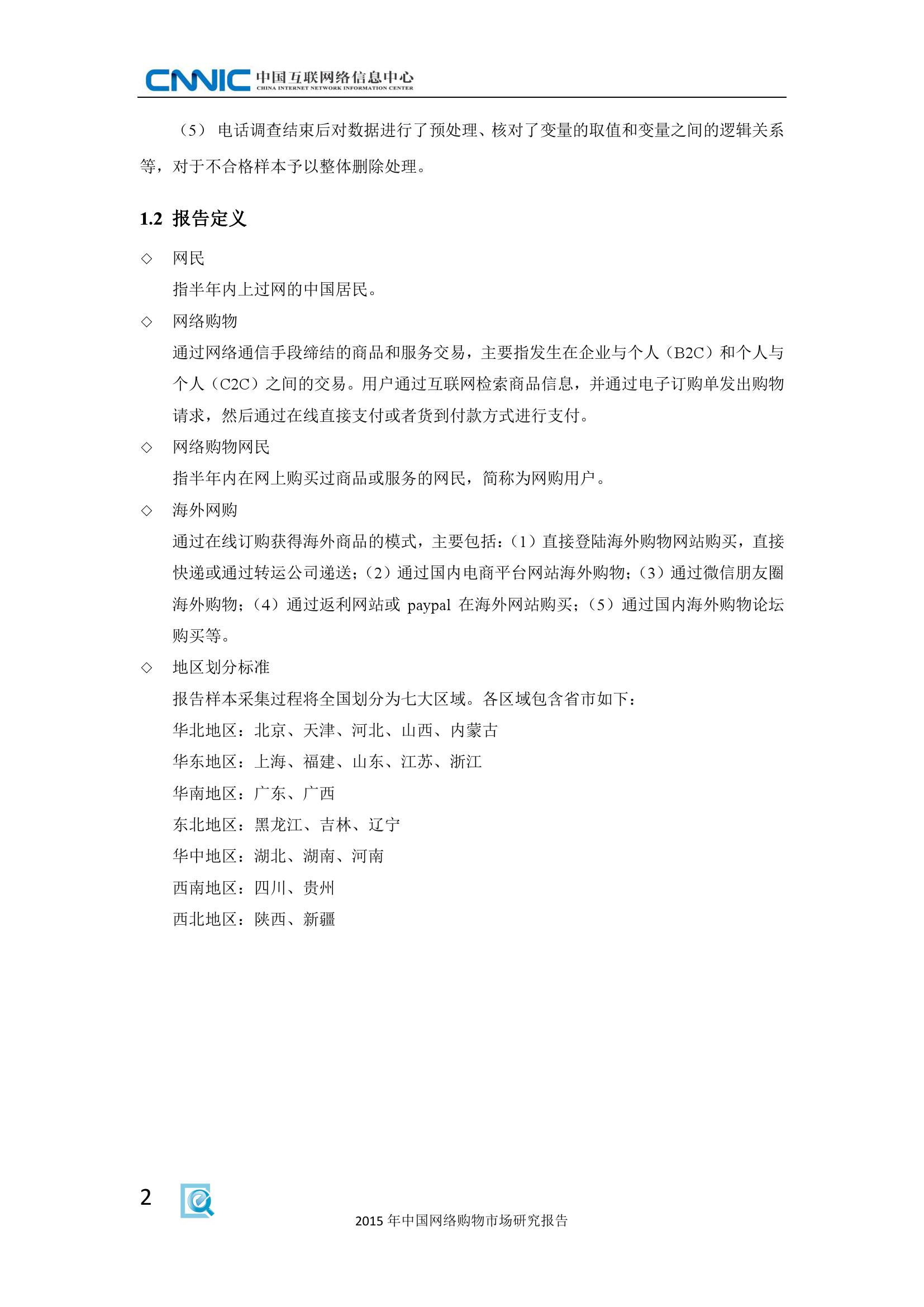 2015年中国网络购物市场研究报告_000010