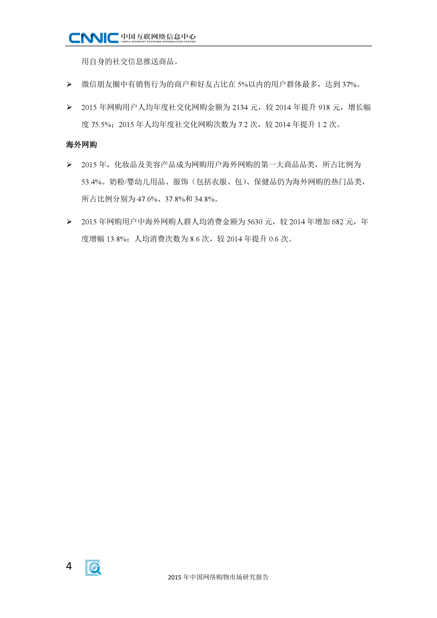 2015年中国网络购物市场研究报告_000012