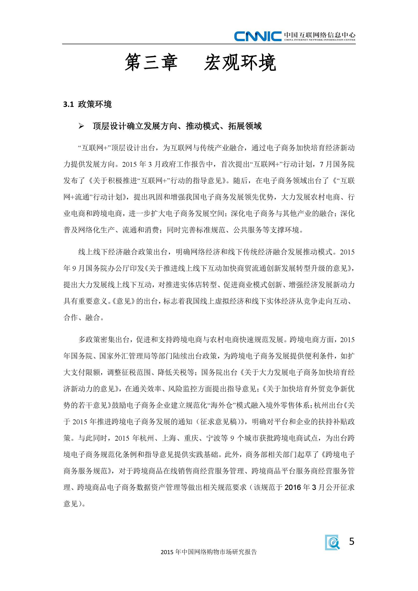 2015年中国网络购物市场研究报告_000013