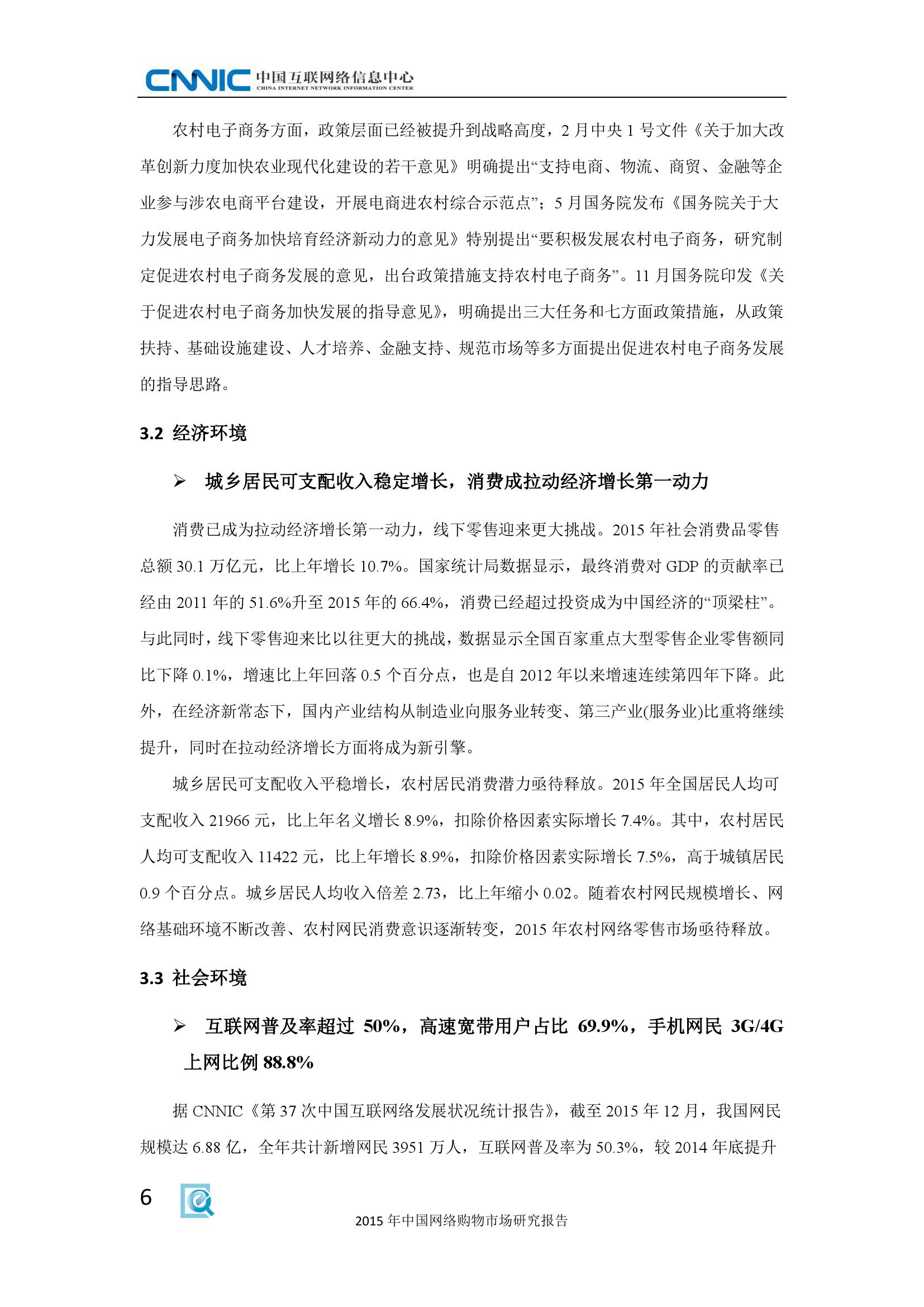 2015年中国网络购物市场研究报告_000014