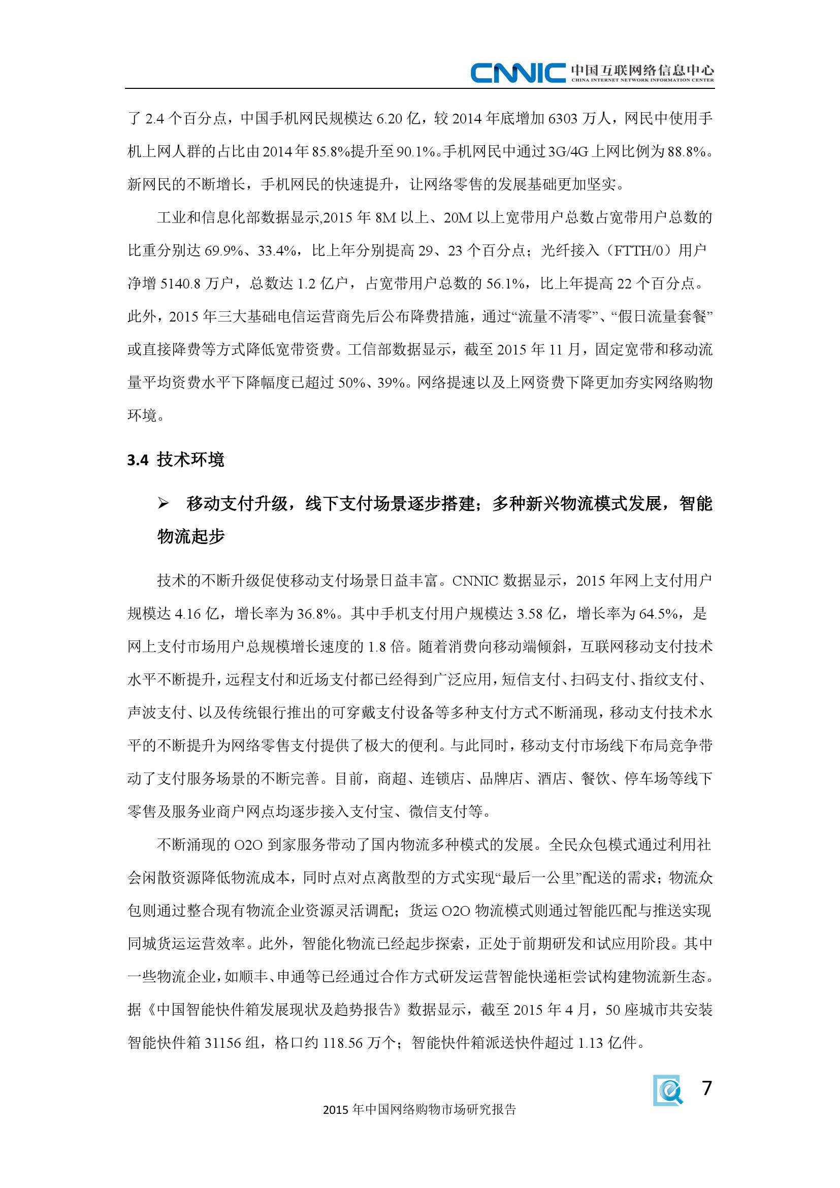 2015年中国网络购物市场研究报告_000015