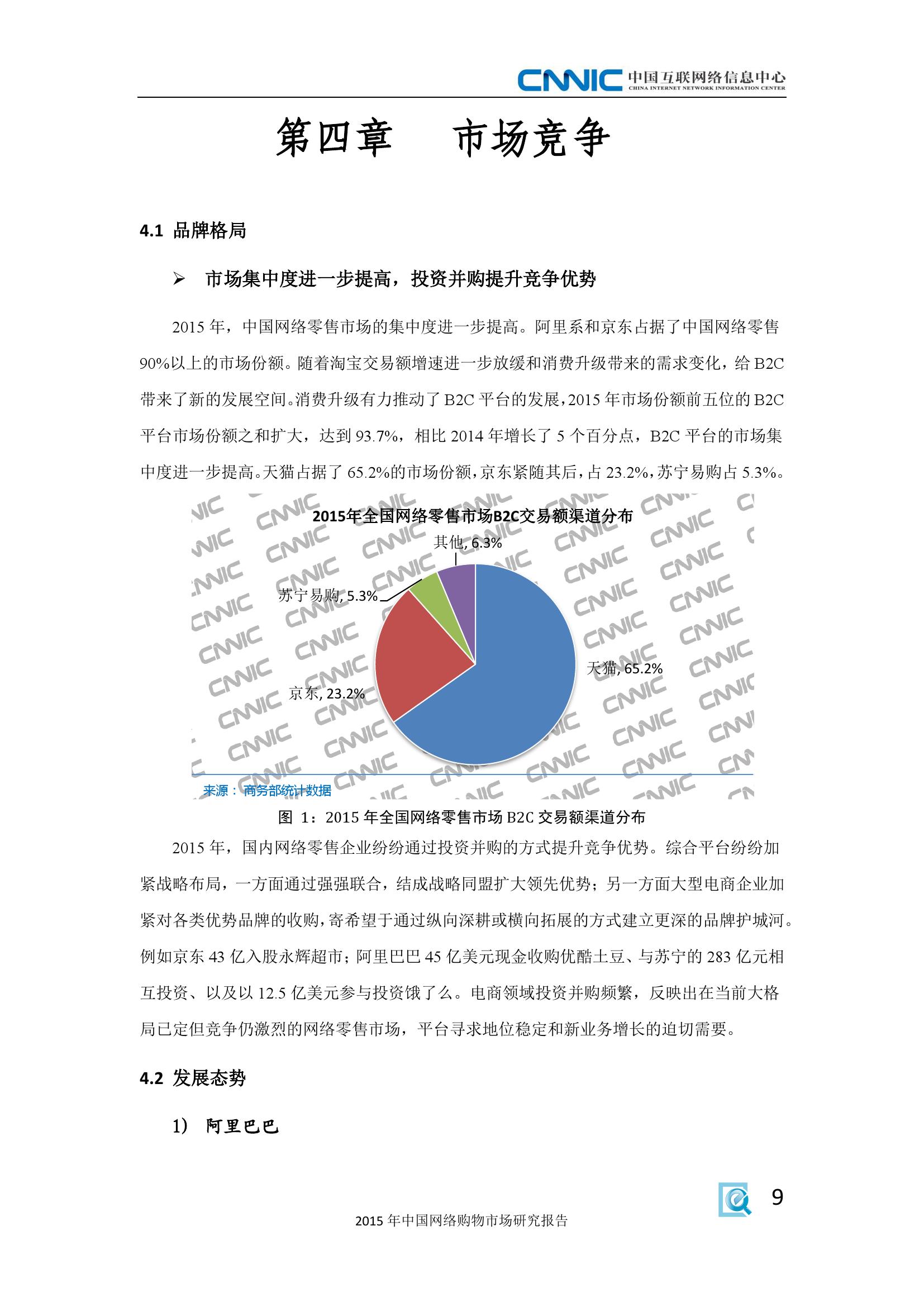 2015年中国网络购物市场研究报告_000017
