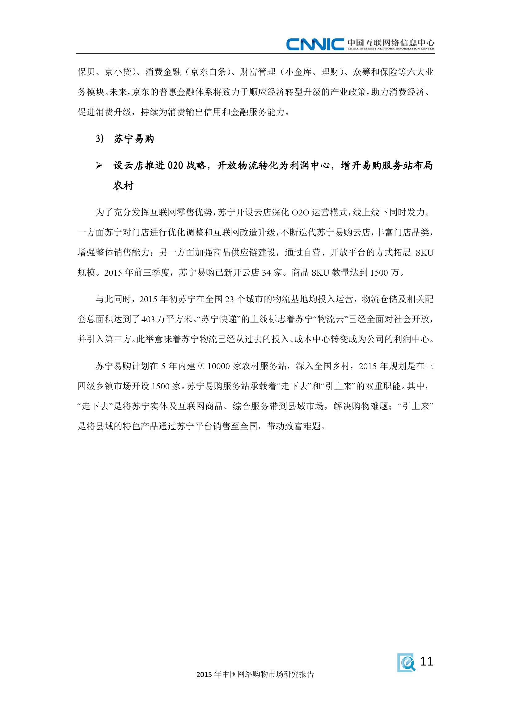 2015年中国网络购物市场研究报告_000019
