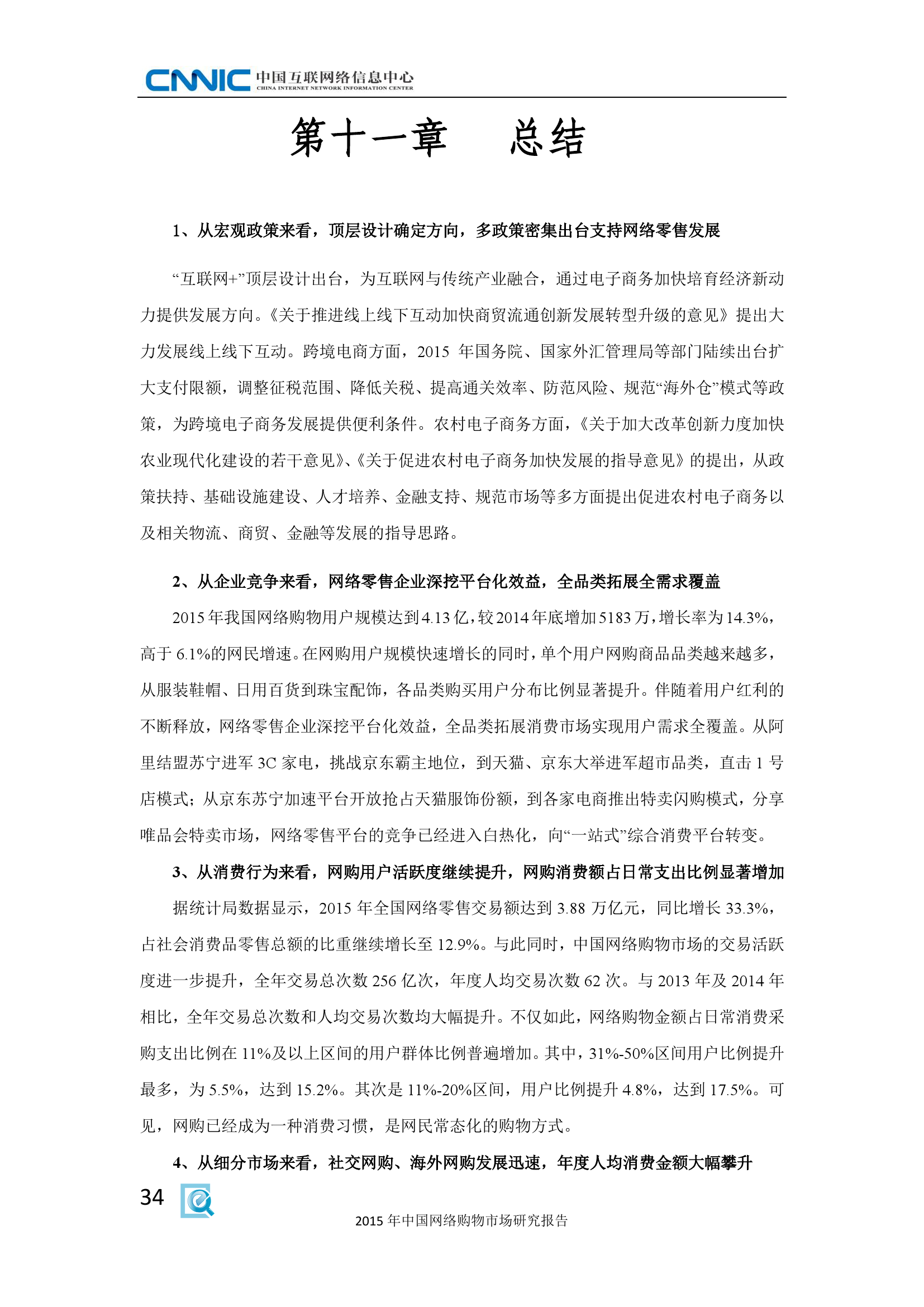 2015年中国网络购物市场研究报告_000042
