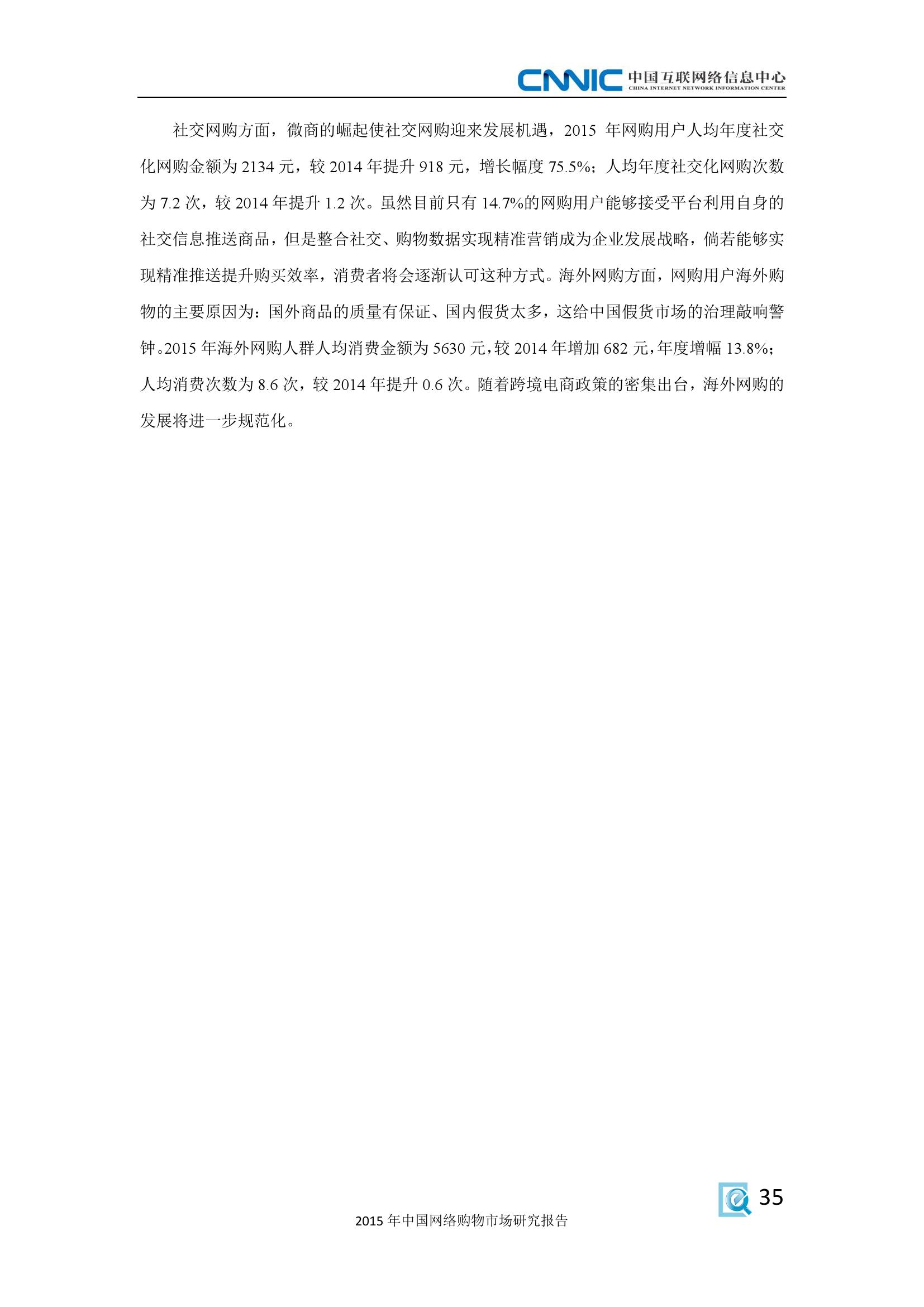 2015年中国网络购物市场研究报告_000043