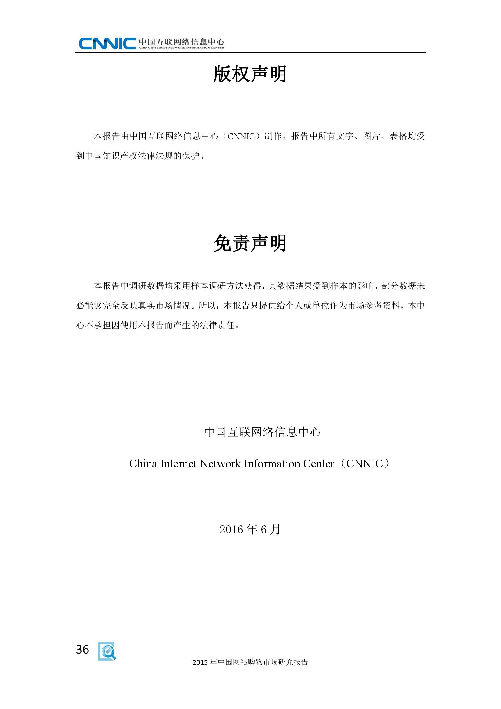 2015年中国网络购物市场研究报告_000044