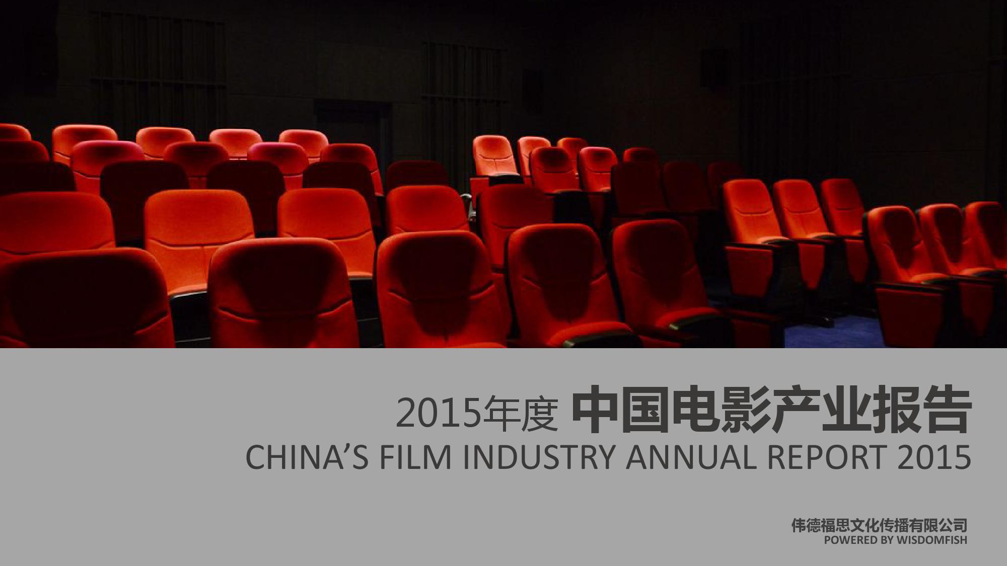2015年度中国电影产业报告_000001