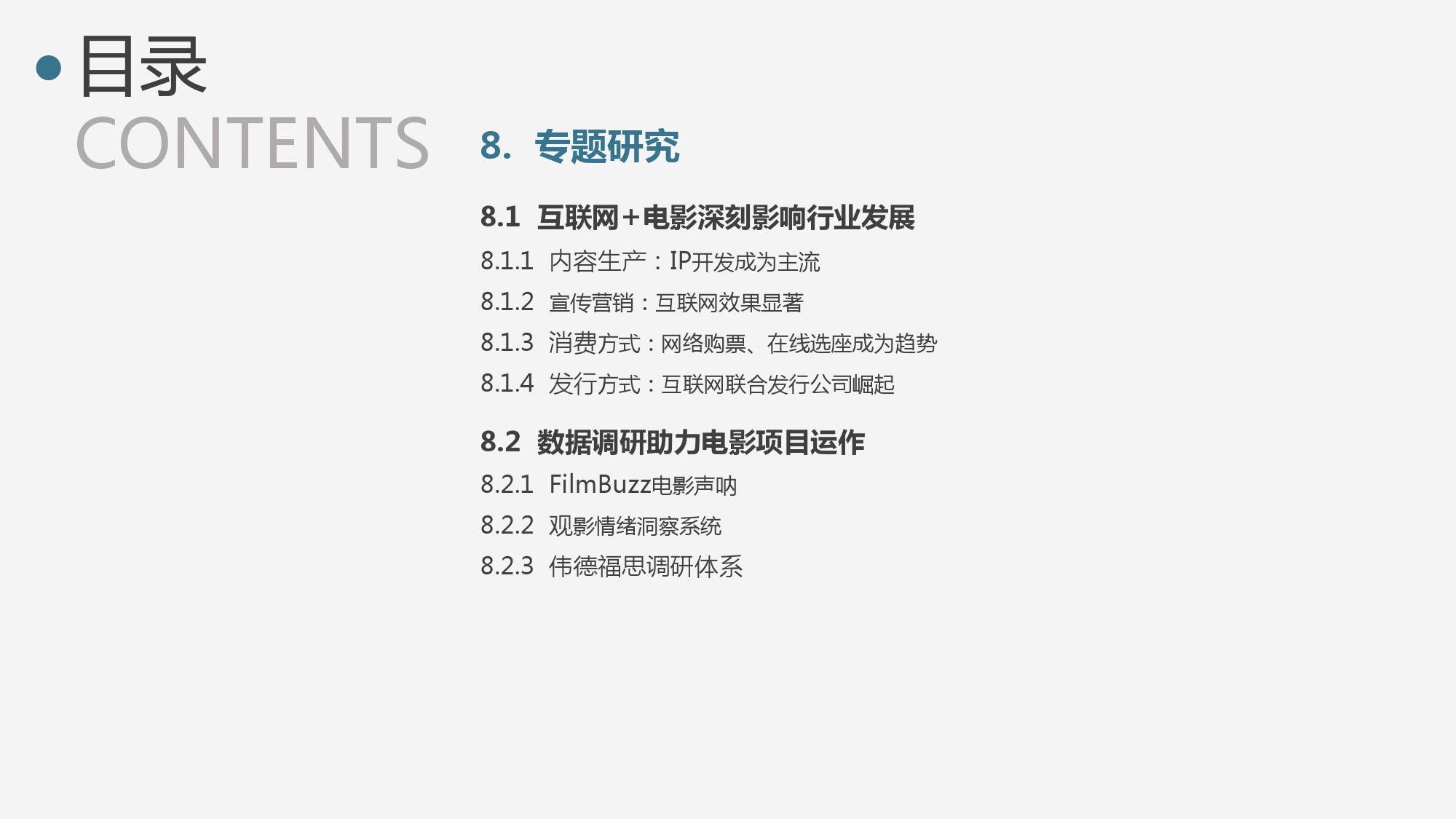 2015年度中国电影产业报告_000009