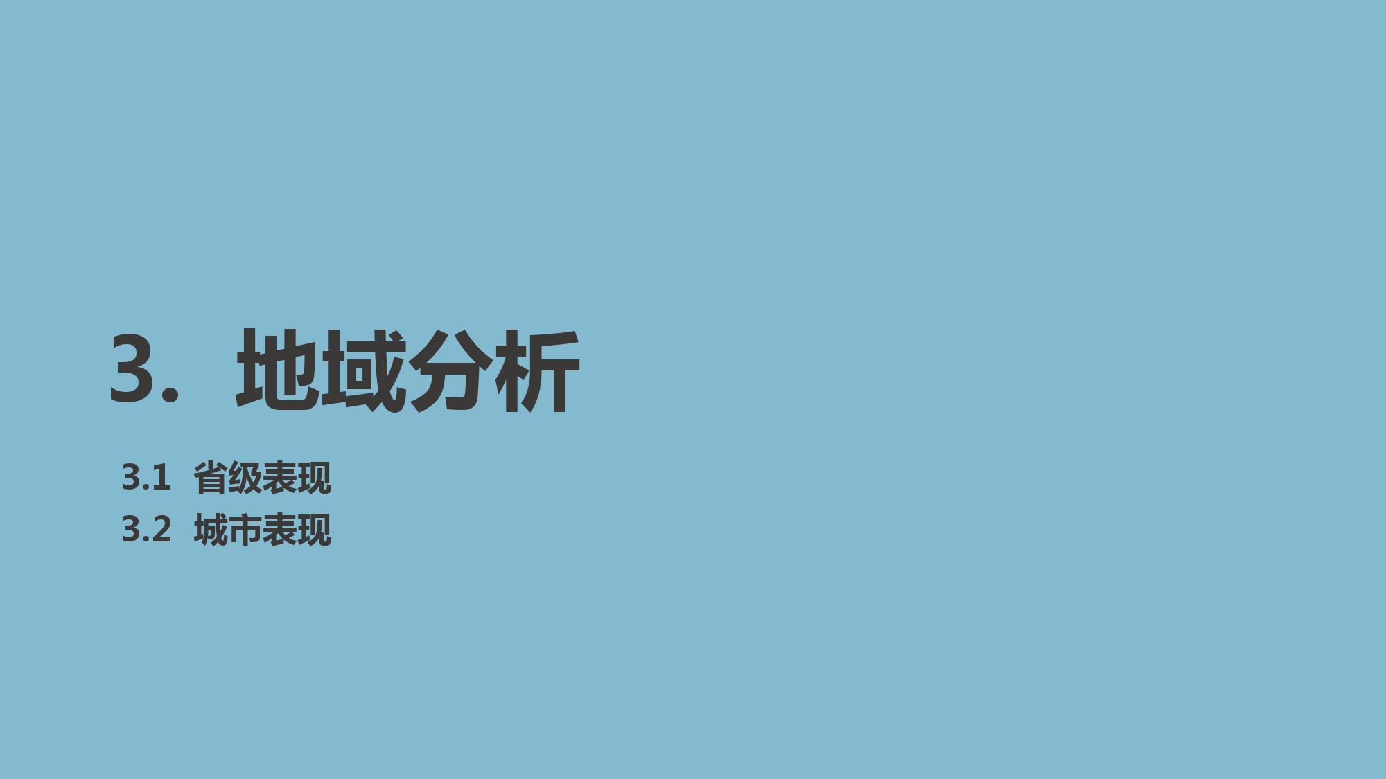 2015年度中国电影产业报告_000038