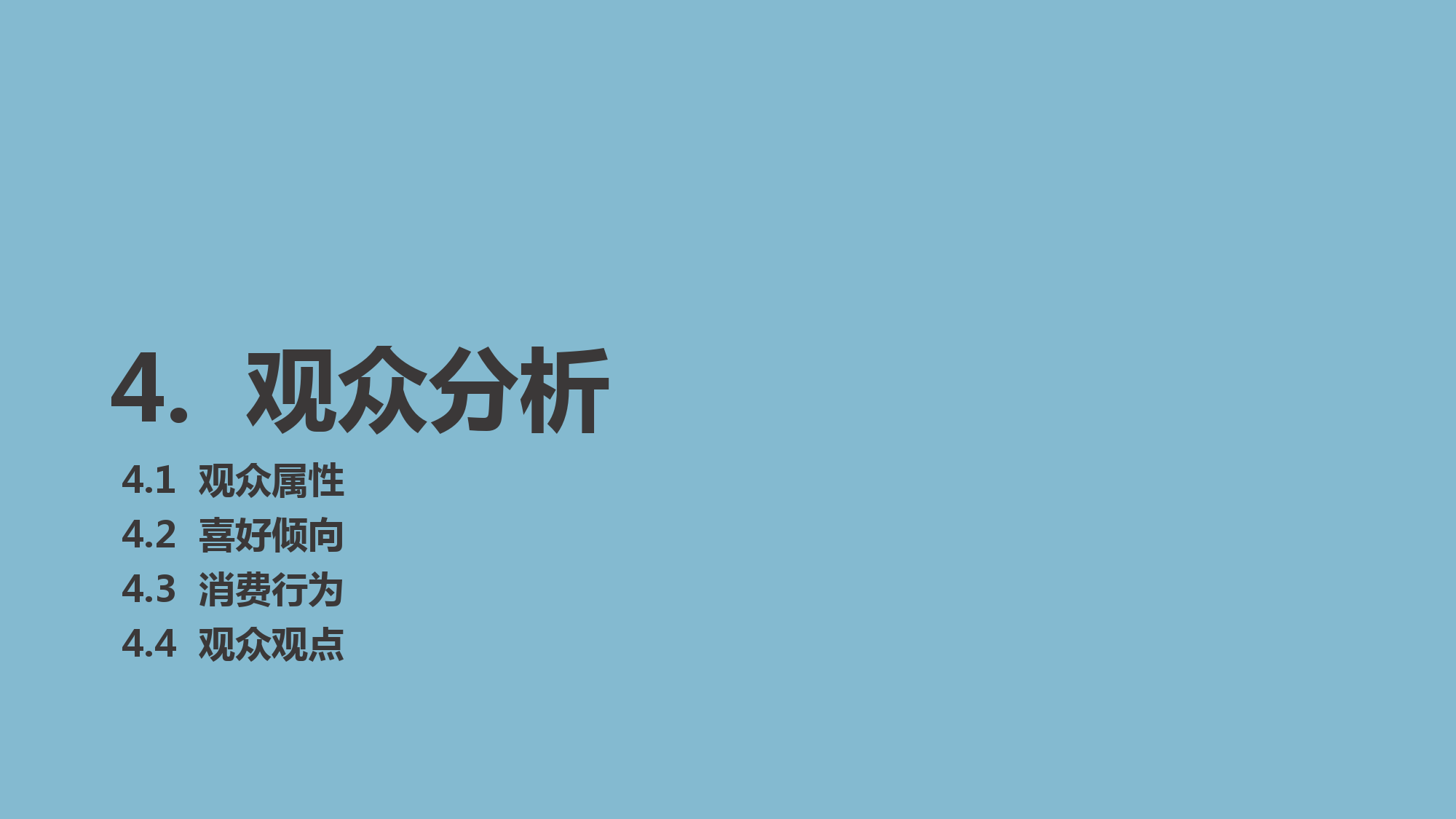 2015年度中国电影产业报告_000045