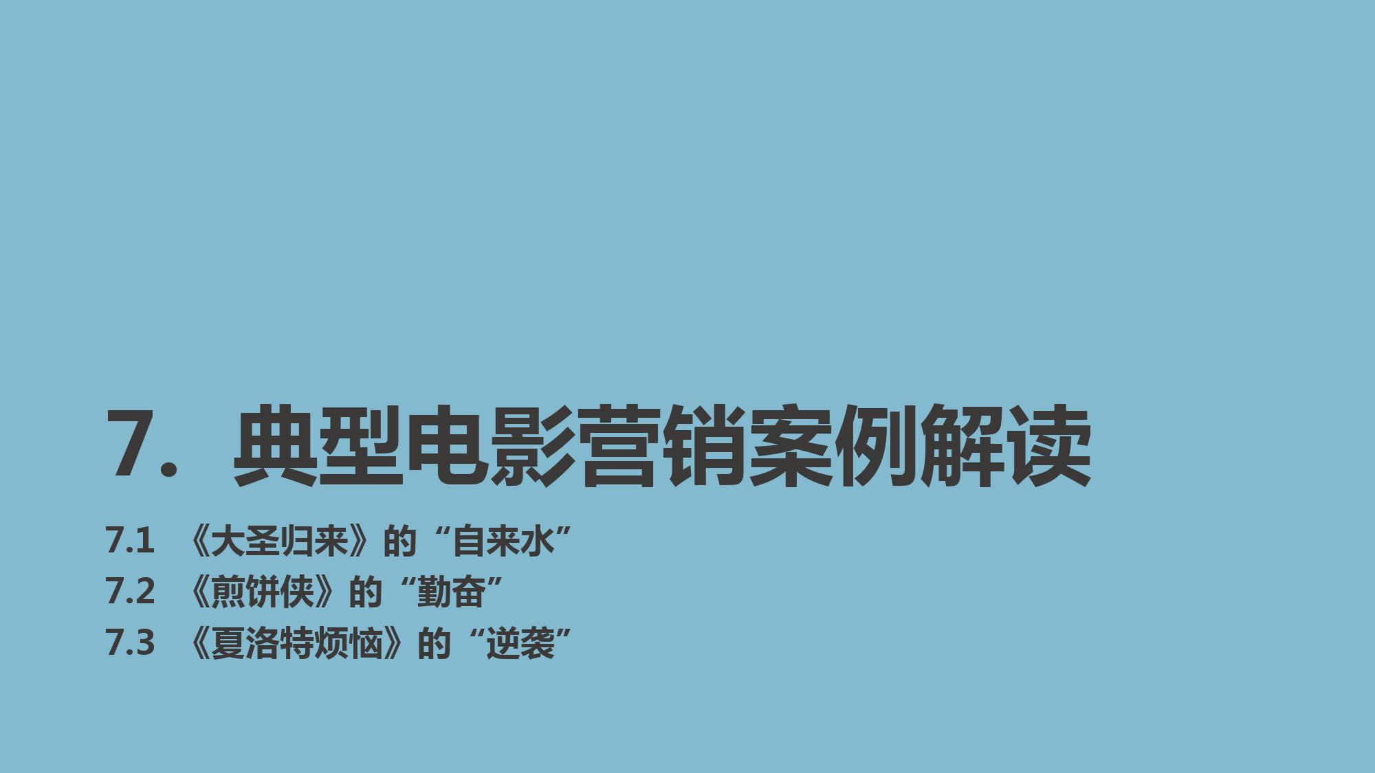 2015年度中国电影产业报告_000082