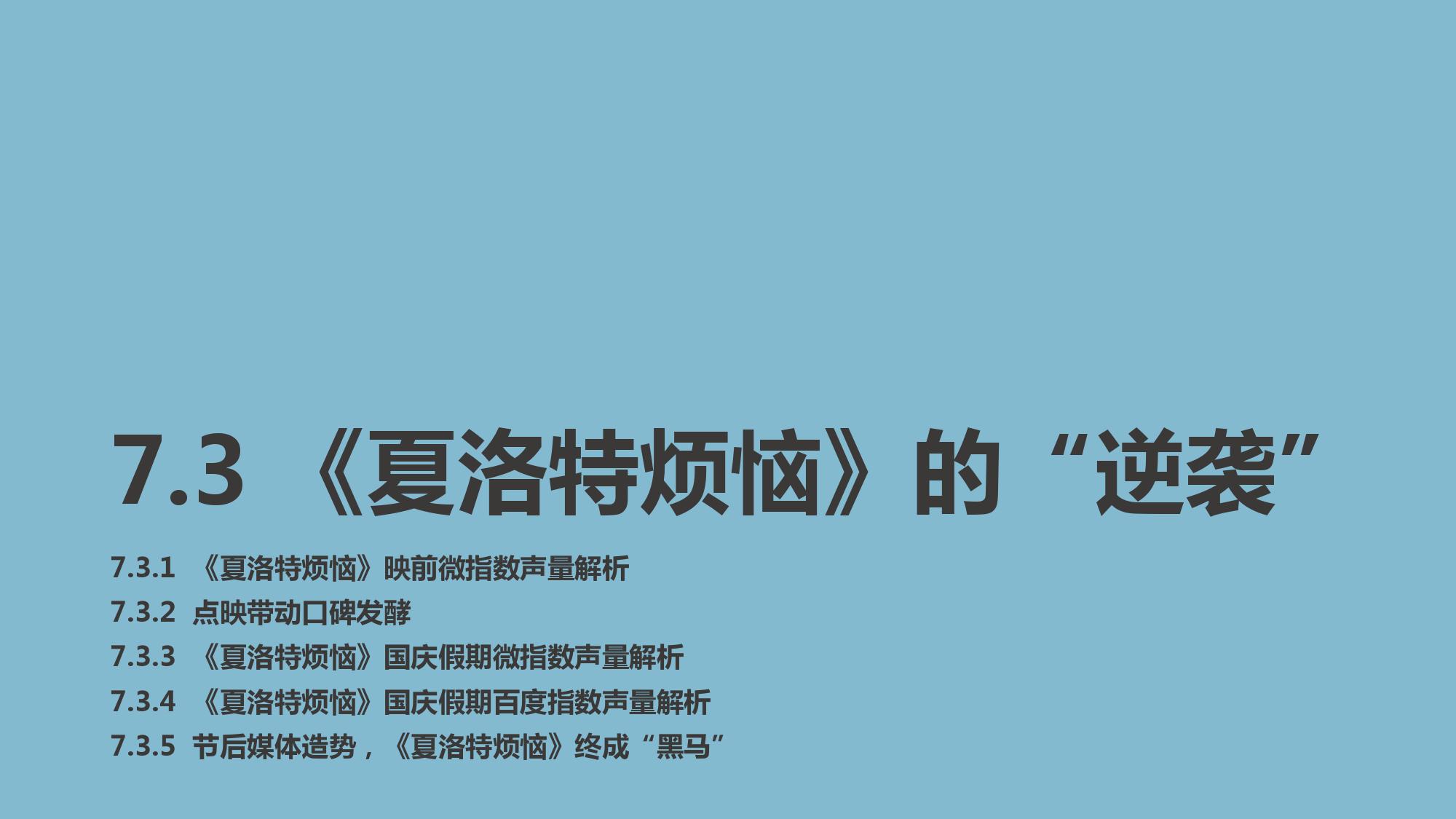 2015年度中国电影产业报告_000095