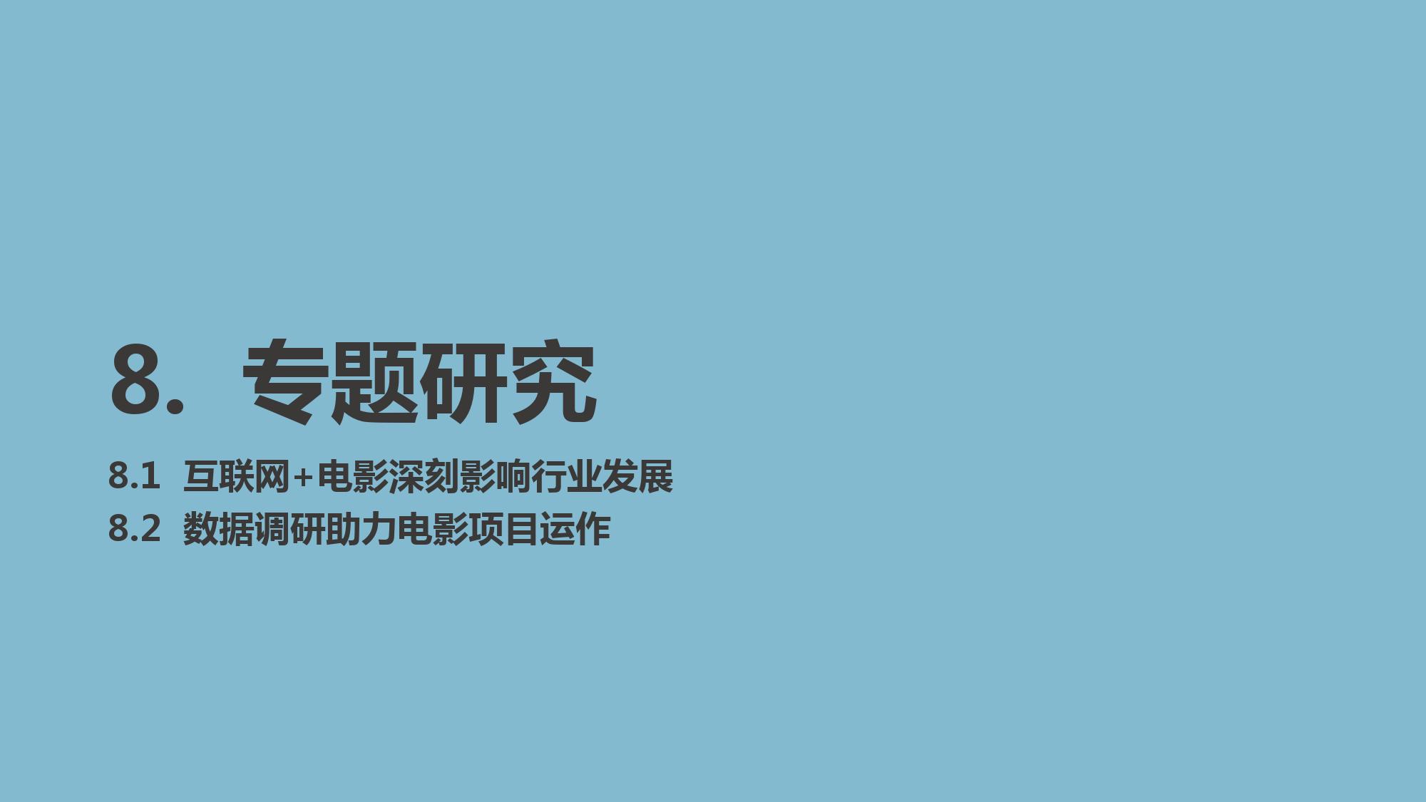 2015年度中国电影产业报告_000101
