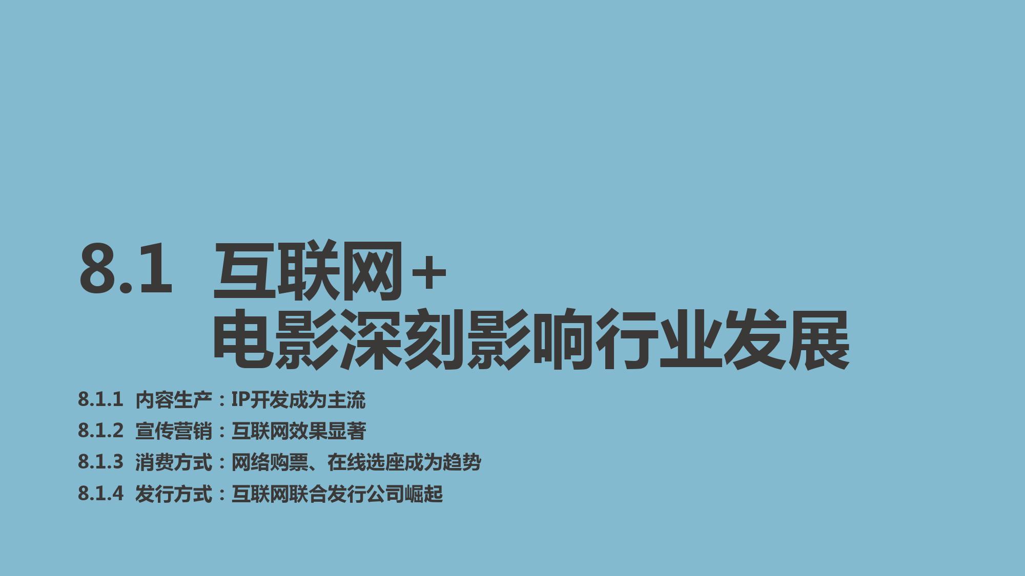 2015年度中国电影产业报告_000102