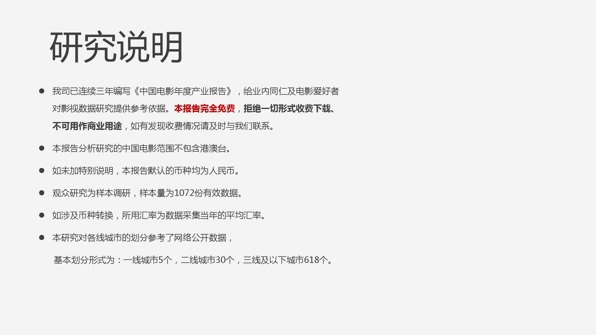 2015年度中国电影产业报告_000115
