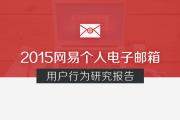 2015年网易个人电子邮箱用户行为研究报告(附下载)